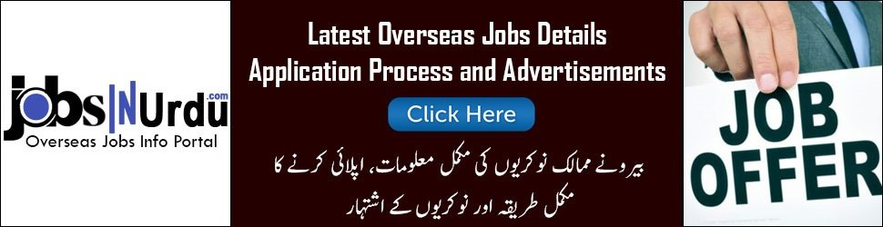Latest Gulf and Overseas Jobs